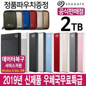 외장하드 2TB 블랙 New Backup Plus +정품+파우치증정+