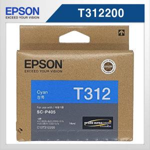 엡손 T312200 청록 정품 잉크 SC- P405