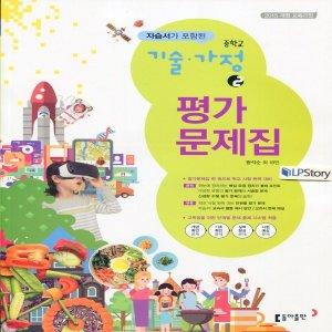 2020년- 동아출판 중학교 중학 기술가정 2 평가문제집 + 자습서 중등 (왕석순 교과서편) 2~3학년