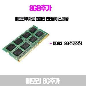 노트북 8G 메모리 추가