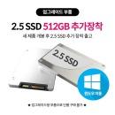 14U380-EU1TK 2.5인치SSD512GB 장착발송+윈도우10이동