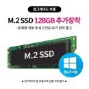 14U380-EU1TK M2.SSD128GB 추가장착발송+윈도우10이동
