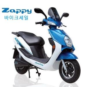 대림 전기스쿠터 재피 계약금 3만원 / 서울시보조금