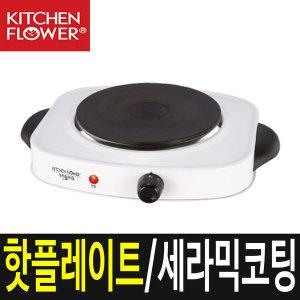 1구 핫플레이트 KEP-GH2500  전기 레인지/절전/고출력