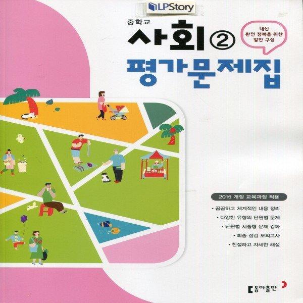 2019년 동아출판 중학교 중학 사회 2 평가문제집 중등 (김영순 중2용/ 2015 개정)
