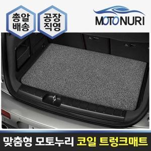 모토누리 카매트 삼성 QM6 LPG 트렁크매트 (전차종)