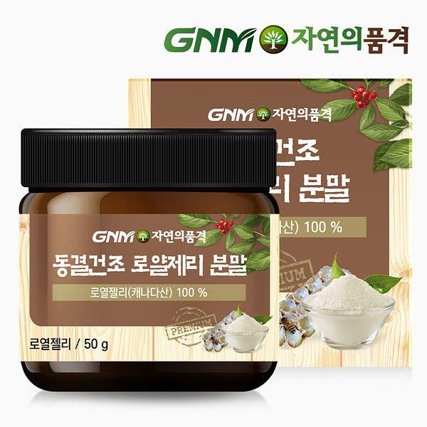 (현대Hmall) GNM자연의품격  동결건조 캐나다산 로얄제리 분말 파우더 50g 1통