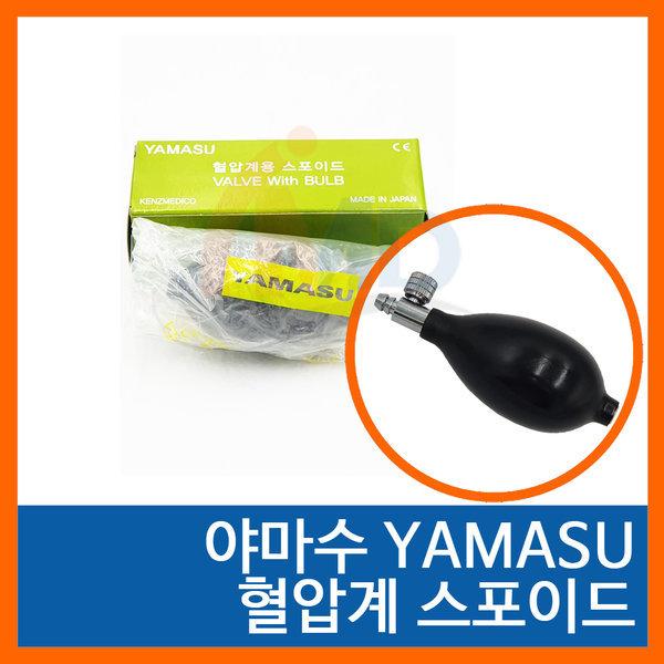 야마수 혈압계용 스포이드 / 메타/yamasu/아네로이드