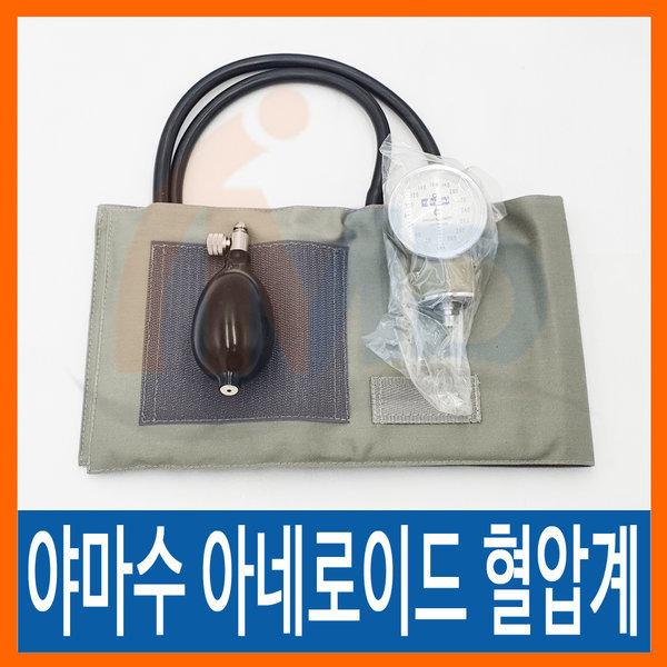 야마수 메타 혈압계 YA 500/yamasu/아네로이드/NO 500