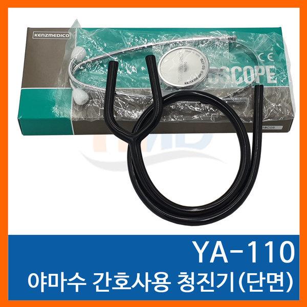 야마수 간호사용 청진기(단면) YA 110 / NO 110
