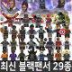 레고 / 레고호환 피규어 아이언맨 어벤져스 닌자고 블랙 29종