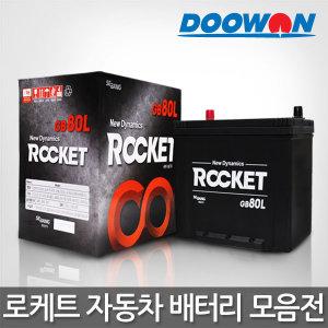 정품로케트배터리 자동차밧데리 GB DIN40 50 60 80 90