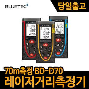 레이저 거리측정기 BD-D70 레이저줄자/면적부피측정기