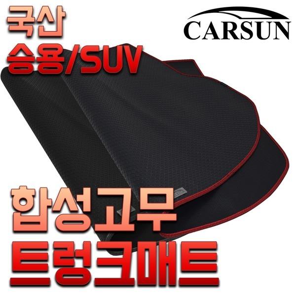 현대 베뉴 럭셔리 합성고무트렁크매트