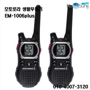 모토로라 생활무전기 EM-1006plus 1세트2대 풀셋트