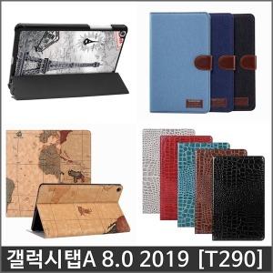 갤럭시탭A 8.0 2019 SM-T290 T295 케이스 필름