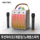 노래방/블루투스스피커 락클래식 디스코 마이크2개증정