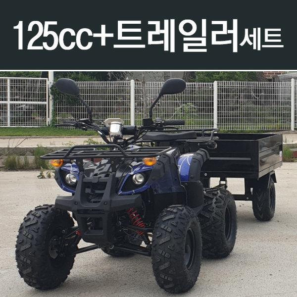 (무료배송) ATV SP 125cc+트레일러세트/사륜바이크