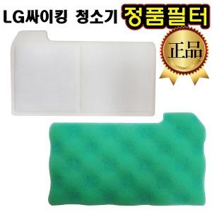 LG 싸이킹 청소기 정품 필터 VC4035LHAMY VC4036LHAMY