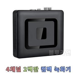 2백만화소 컴팩 FULL  DVR 녹화기 저장용량없음 4채널