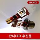 반디LED 후진등 2개1세트 T15 싱글소켓 삼성LED