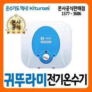 귀뚜라미 전기온수기 15리터 KDEW PLUS-15