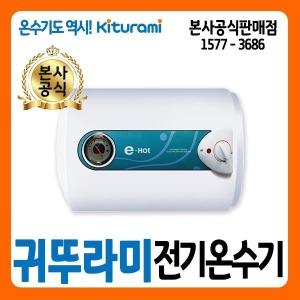 귀뚜라미 전기온수기 50리터 KDEW PLUS-50