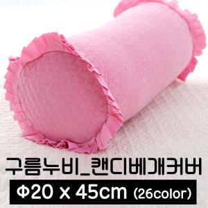 캔디_베개커버_구름(20x45cm) 18번~26번칼라
