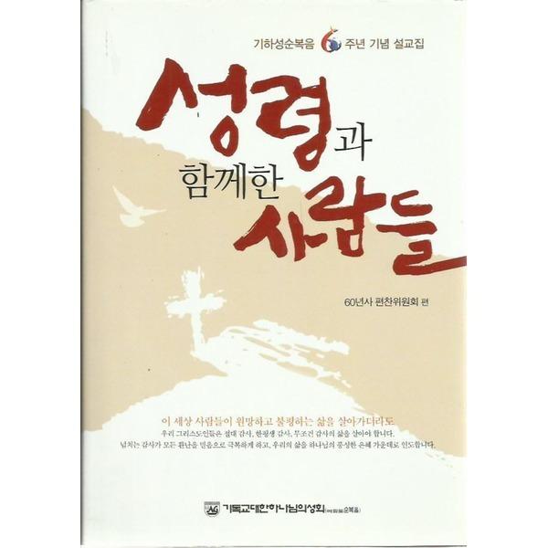 기독교대한하나님의성회 출판국 성령과 함께한 사람들 - 기하성순복음60주년 설교집(CD있음)(양장본)