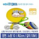 (노랑10) 에이코N / 양면벨크로 선정리 100% 국내생산