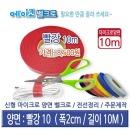 (빨강10) 에이코N 양면벨크로 / 선정리 100% 국내생산