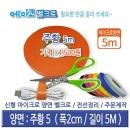 (주황5) 에이코N 양면벨크로 / 선정리 100% 국내생산