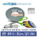 (회색10) 에이코N / 양면벨크로 선정리 100% 국내생산