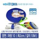 (파랑10) 에이코N 양면벨크로 선정리 100% 국내생산