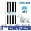 (R-7A) 에이코N / 레저 / 낚시 / 벨크로타이 국내생산