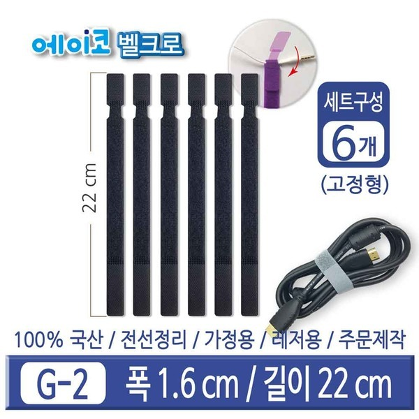 (G-2) 에이코N / 벨크로 / 찍찍이 / 의료기기 국산100%