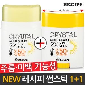 레시피 선스틱 2개 3중기능성/썬스틱 썬크림 선크림