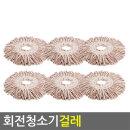 회전물걸레청소기(걸레6개) 초극세사 밀대 청소포