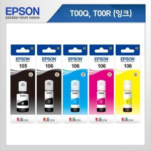 정품 L7160 잉크 T00Q1 T00R1 T00R2 T00R3 T00R4 선택
