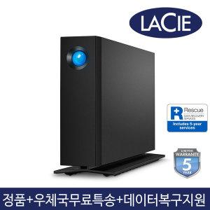 LaCie d2 Professional USB-C 10TB 외장하드 +5년보증+