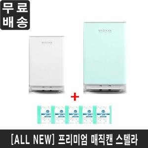 최신형 매직캔 스텔라 4중냄새차단 쓰레기통 기저귀통
