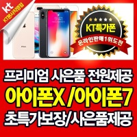 KT프라자 아이폰X 64G/아이폰7 32G 사은품 옥션쇼킹