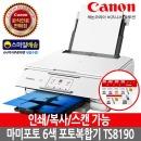 CHCM 캐논 마미포토 TS8190 포토프린터/잉크젯복합기