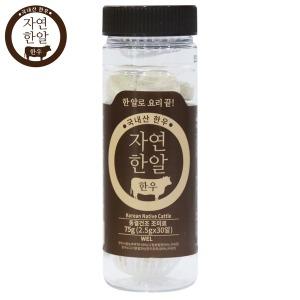 한우 자연한알 천연조미료 2.5gX30알 한우 사골 육수