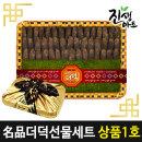 명품 더덕 선물세트 명절선물 상품1호 1kg(25-35편)