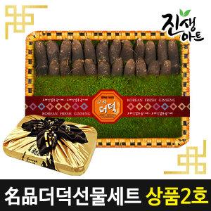 명품 더덕 선물세트 명절선물 상품2호 1kg(15-22편)