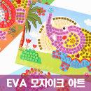 EVA 모자이크 아트 스티커 비즈 체험 꾸미기 미술