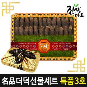 명품 더덕 선물세트 명절선물 특품3호 2kg(35-45편)