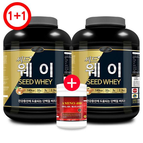 1+1 씨드웨이 단백질 헬스보충제/근육 WPC+WPH
