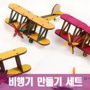 복엽기 비행기 모형 만들기 세트 구성 조립 키트 나무